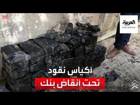 تحت أنقاض بنك في الموصل.. العثور على أكياس تحتوي على رزم من الأوراق النقدية  - نشر قبل 12 ساعة