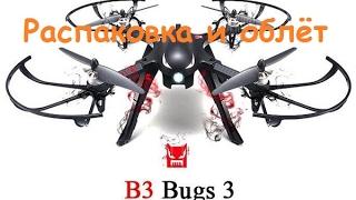 квадрокоптер MJX B3 Bugs 3  Распаковка и облёт  MikeRC 2017 FHD
