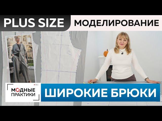 Широкие брюки со складкой своими руками. Стильная одежда Plus size. Часть 1. Моделирование брюк.