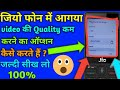 jio phone me youTube me video ki quality ko kam kaise kare ! how to in jio phone