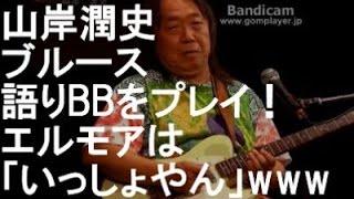 言わずと知れたスーパーギタリスト 山岸潤史氏。 ブルースの影響を語り...