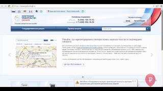 Удаленная работа без вложений на ГосПортале РФ