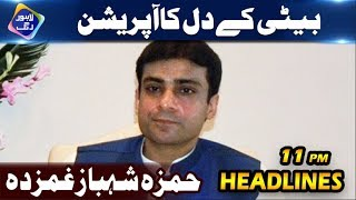 Daughter In Serious Condition - News Headlines | 11:00 AM | 11 Feb 2019 | Lahore Rang