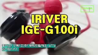 아이리버 게이밍 이어셋 이어폰 IGE-G100i 리얼리…