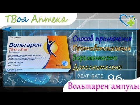 Вольтарен ампулы - показания (видео инструкция) описание, отзывы