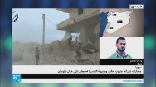 سوريا: اشتباكات على محور الخالدية - خان طومان قرب حلب