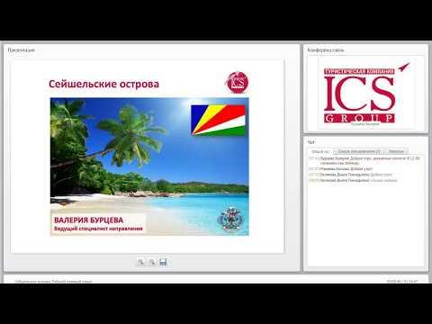 Вебинар по направлению Сейшельские острова - райский пляжный отдых