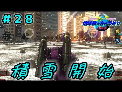 【地球救っちゃうぞ☆ #28】積雪ガチ勢現る...!!!【地球防衛軍5実況】