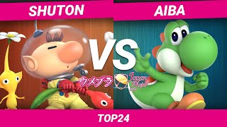 ウメブラJapanMajor2019 Top24 Winners : SST|Shuton vs Aiba /UMEBURA JapanMajor-スマブラSPオフライン大会 | SmashlogTV