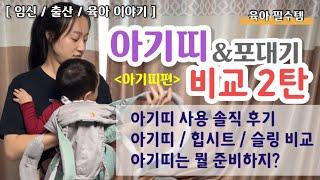 [육아용품] 아기띠 / 힙시트 아기띠 / 슬링 비교! …