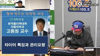2020 12 30 한국폴리텍대학 자동차학과 고동원 교…