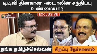 Interview With Thanga Tamilselvan | Stalin TTV