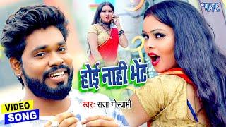 #VIDEO | होई नाही भेंट | #Raja Goswami | Hoi Nahi Bhet | 2021 New Bhojpuri Song