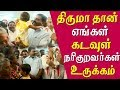 Missing girls found after 114 days parents thank thol.thirumavalavan and vck tamil news live