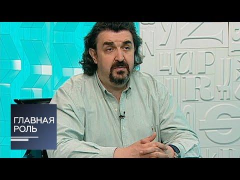 Главная роль. Игорь Золотовицкий. Эфир от 25.06.2013