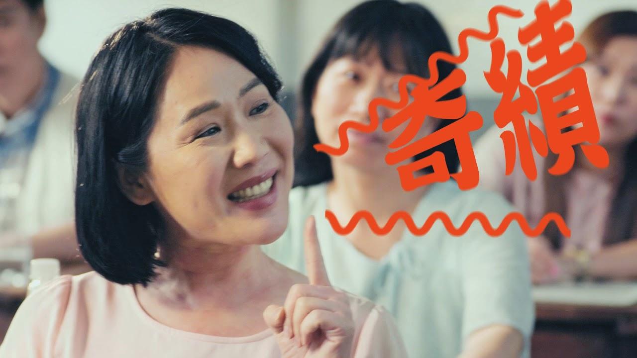 【巨匠狀元王】發生奇績篇 - YouTube