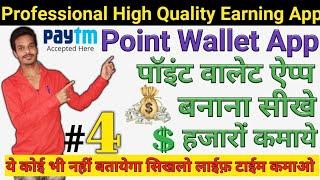 Как Создать Приложение Point Wallet | — для Заработка на Приложениях PART-4 | Автоматический Заработок для Андроид