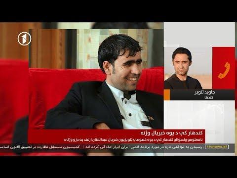 Afghanistan Pashto News 25.04.2018  د افغانستان خبرونه