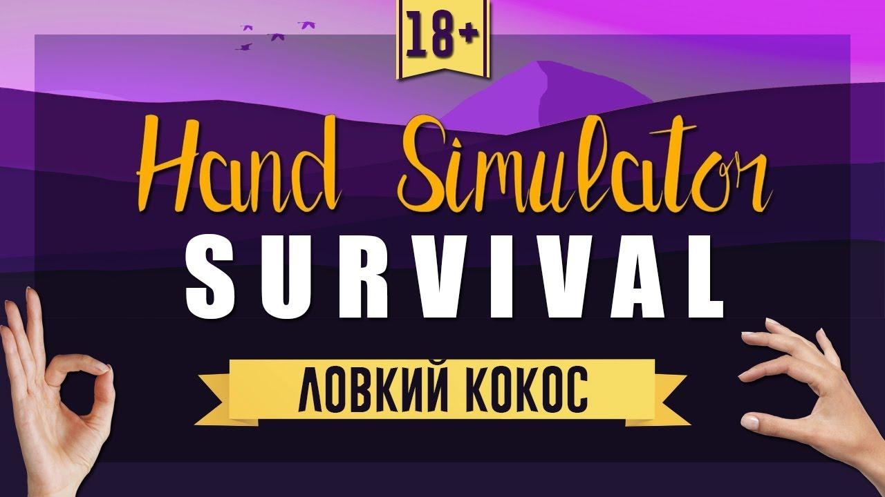 Ловкий кокос - Hand Simulator: Survival