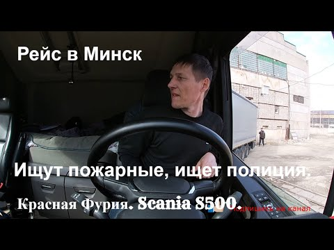 №135 Дальнобой. Scania S500. Ищут пожарные, ищет полиция. 10.04.2020