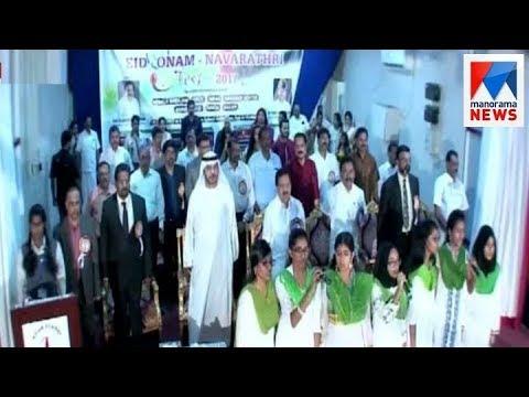 Eid Onam Navratri celebration in Ras Al Khaimah | Manorama News