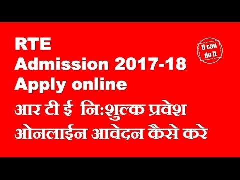 RTE  admission 2017-18 आर टी ई  नि:शुल्क प्रवेश ओनलाइन आवेदन कैसे करे rte.raj.nic.in