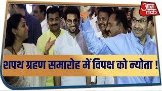 Uddhav Thackeray के शपथ ग्रहण समारोह में मिल सकता है विपक्ष को न्योता