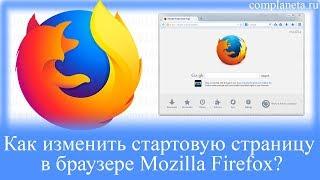 как настроить домашнюю страницу Firefox