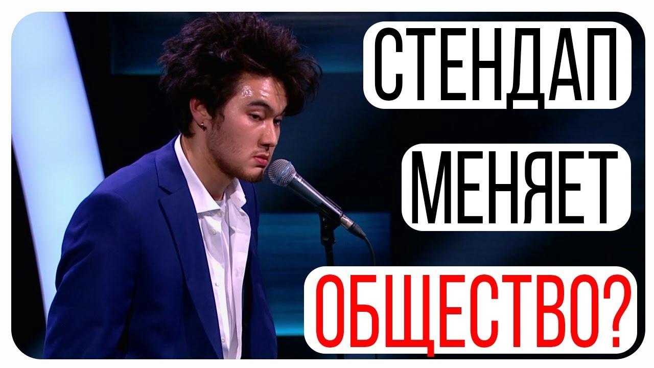 Как Стендап меняет ментальность России  Максим Мунхоев