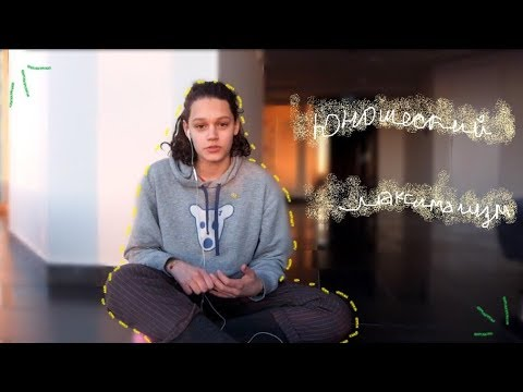 Юношеский максимализм - лучшее что есть в нас!из YouTube · Длительность: 12 мин52 с