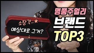 [명품 주얼리 TOP3 소개] 판매인기브랜드&반…