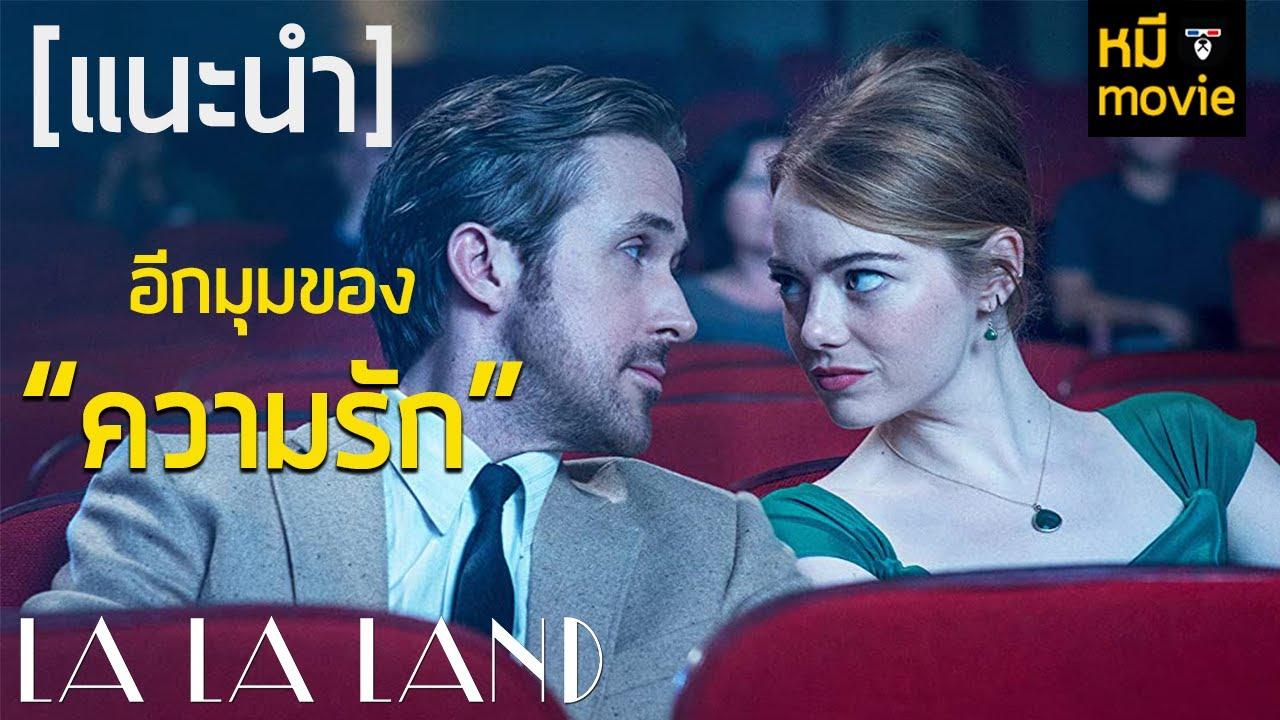 """LA LA LAND หนังรักเพลงเพราะภาพสวยและตอนจบที่จะทำให้คุณเข้าใจ """"ความรัก"""" มากขึ้น"""