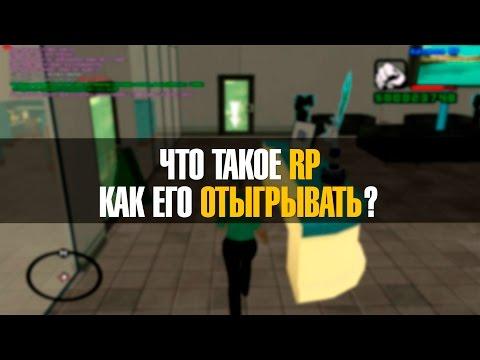 Что такое RP и как его отыгрывать? (/me /do /try)