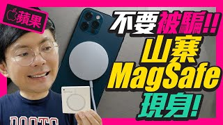 不要買這款MagSafe充電器,因為這是山寨版!如何辨識?實測給你看 l 第三方磁吸無線充電配件大量出現Ft.廖阿輝[開箱]