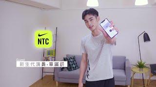 NTC app 你的終極個人教練 - 章廣辰篇