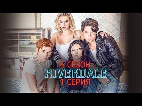 Ривердэйл/Riverdale 4 сезон 1 серия