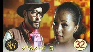 Dana Drama -Season 5 Part 32 (Ethiopian Drama)