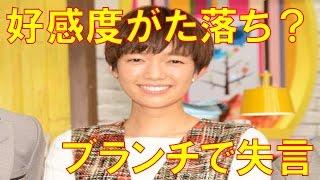 佐藤栞里 王様のブランチ新MCも大失言で人気ガタ落ち!? チャンネル登...