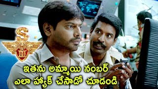 vuclip యముడు 3 Movie Scenes - Hacker Reveals About Soori Girl Friend - 2017 Telugu Movies Scene
