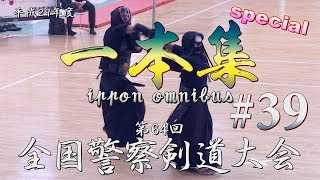 【special】#39【一本集】H29第64回全国警察剣道大会【ippon omnibus】