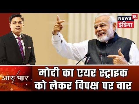 AAR PAAR | Air Strike PAK में हुई, भारत के कुछ लोगों को सदमा लगा: PM Modi |AMISH DEVGAN