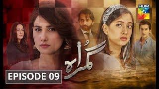 Gumraah Episode 9 HUM TV Drama