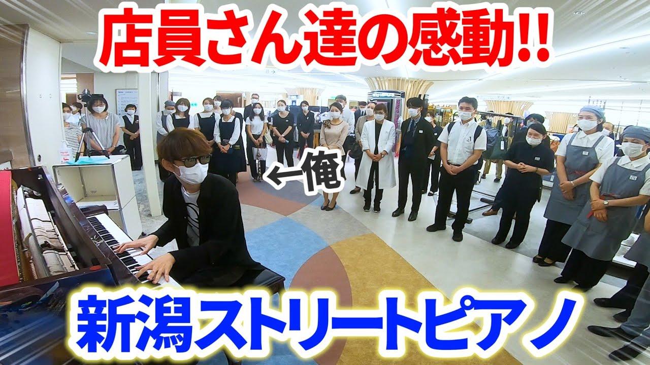 【新潟に感動を起こす】よみぃ、コロナ禍で働く店員さん達のリクエストに全力で応えてみんなの疲れを癒します【ストリートピアノ】