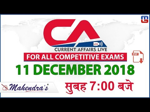11 Dec 2018 | Current Affairs 2018 Live at 7:00 am | UPSC, Railway, Bank,SSC,CLAT, State Exams