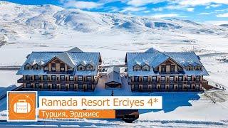 Обзор отеля Ramada Resort Erciyes 4 в Эрджиес Турция от менеджера Discount Travel