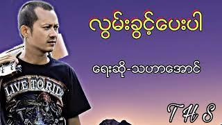 Download Video လြမ္းခြင့္ေပးပါ/သဟာေအာင္ MP3 3GP MP4