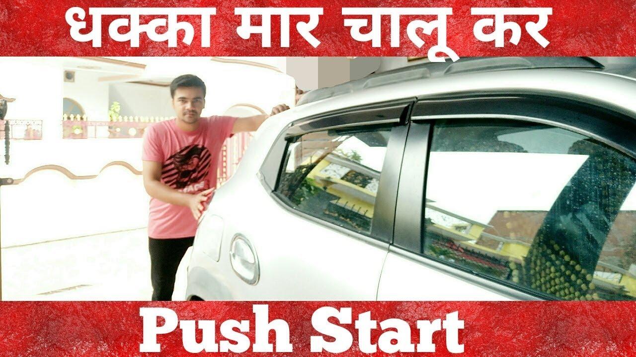 धक्का मार के start करिए अपनी car | Push start