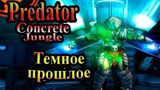 Прохождение Хищник Бетонные Джунгли (Predator Concrete Jungle) - часть 8 - Темное прошлое