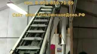 Фасовка грунтов фасовочное оборудование для упаковки торфа биогумуса земли гнута(Подробности цены на сайте http://upakovochnoedelo.ru/ Предприятие