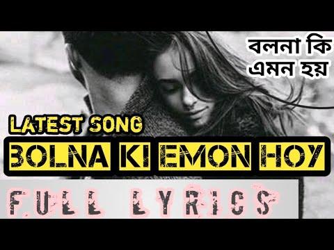 Bolna Ki Emon Hoy    Bangla Love Song    Full Lyrics By TahmidEditingGallery 2019( বলনা কি এমন হয় )
